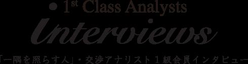 特定非営利活動法人 日本交渉協会
