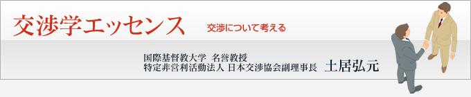 土居弘元の交渉学エッセンス
