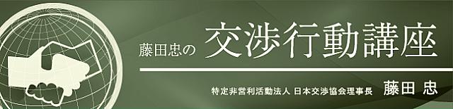 藤田忠の交渉行動講座