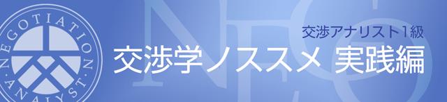 交渉学ノススメ実践編